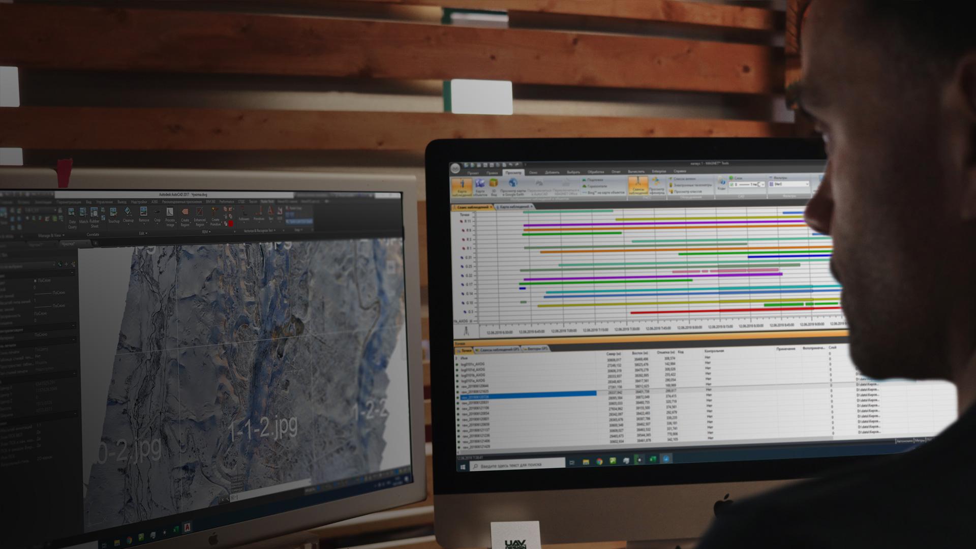 Обработка данных